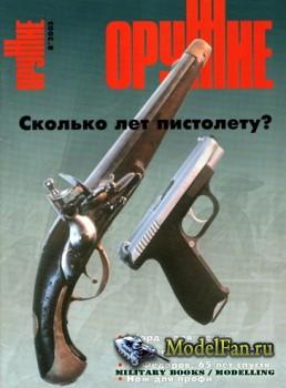 Оружие №8 2003