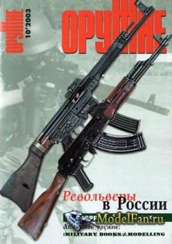 Оружие №10 2003