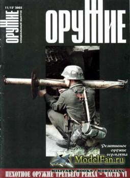 Оружие №11/12 2003 (Спецвыпуск) Пехотное оружие Третьего Рейха. Часть VI: Р ...