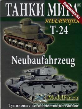 Танки мира Коллекция. Спецвыпуск №1 - Т-24 и Neubaufahrzeug: Тупиковые ветв ...