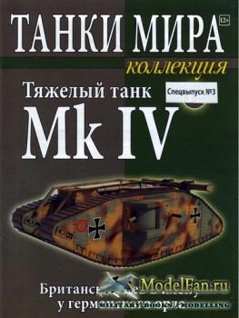 Танки мира Коллекция. Спецвыпуск №3 - Тяжелый танк Mk IV: Британский лев в  ...
