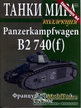 Танки мира Коллекция. Спецвыпуск №4 - Panzerkampfwagen B2 740(f): Француз н ...