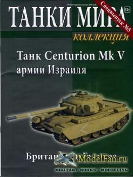 Танки мира Коллекция. Спецвыпуск №5 - Танк Centurion Mk V армии Израиля: Бр ...