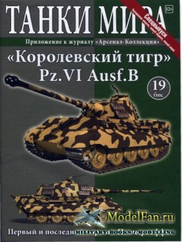 Танки мира. Спецвыпуск №19 бис - «Королевский тигр» Pz.VI Ausf.B: Первый и  ...