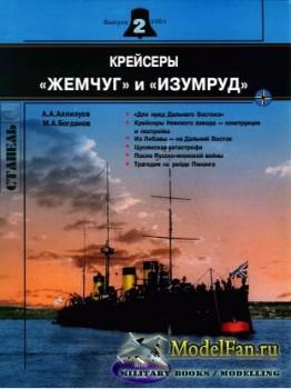 Стапель №2/2004 - Крейсеры «Жемчуг» и «Изумруд»