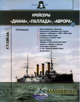 Стапель №3/2005 - Крейсеры «Диана», «Паллада», «Аврора»