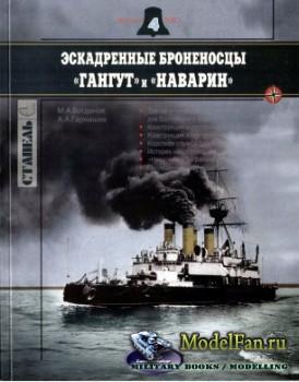 Стапель №4/2007 - Эскадренные броненосцы «Гангут» и «Наварин»