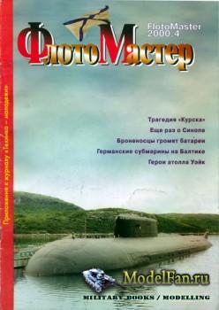 ФлотоМастер №4 2000