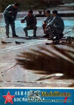 Авиация и космонавтика 7.1982 (Июль)