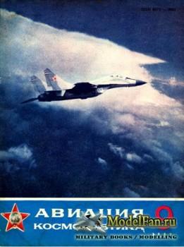 Авиация и космонавтика 9.1987 (сентябрь)