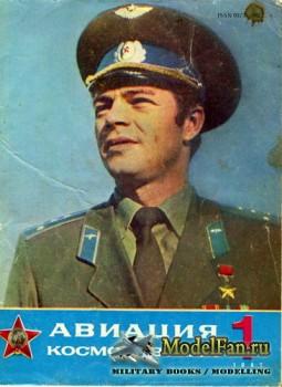 Авиация и космонавтика 1.1987 (январь)