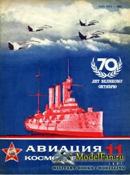 Авиация и космонавтика 11.1987 (Ноябрь)
