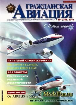 Гражданская авиация №1 (788) 2010