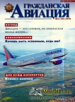 Гражданская авиация №2 (789) 2010