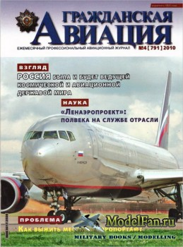 Гражданская авиация №4 (791) 2010