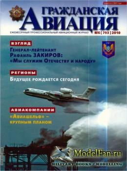 Гражданская авиация №6 (793) 2010