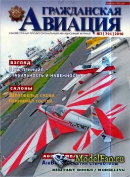Гражданская авиация №7 (794) 2010