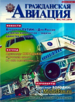 Гражданская авиация №8 (795) 2010