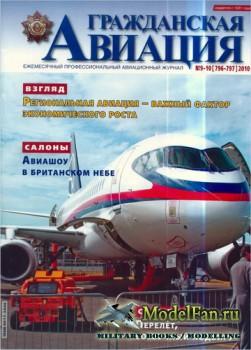 Гражданская авиация №9-10 (796-797) 2010