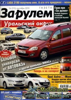 Газета «За рулём» - Регион (Уральский округ) №16 (215) Сентябрь 2010