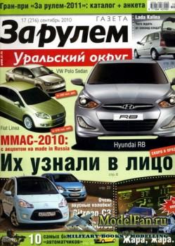 Газета «За рулём» - Регион (Уральский округ) №17 (216) Сентябрь 2010