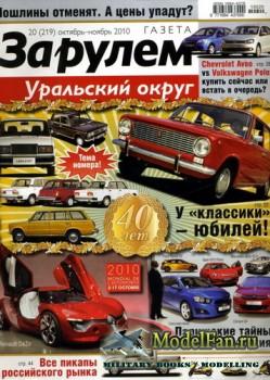 Газета «За рулём» - Регион (Уральский округ) №20 (219) Октябрь-Ноябрь 2010