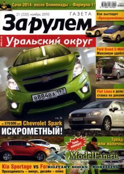 Газета «За рулём» - Регион (Уральский округ) №21 (220) Ноябрь 2010
