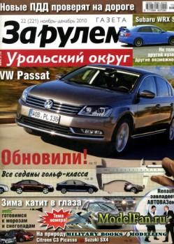 Газета «За рулём» - Регион (Уральский округ) №22 (221) Ноябрь-Декабрь 2010