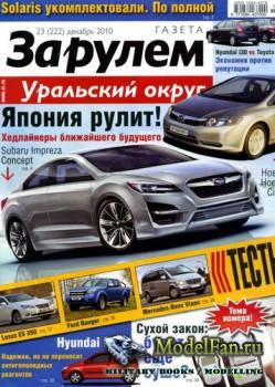 Газета «За рулём» - Регион (Уральский округ) №23 (222) Декабрь 2010