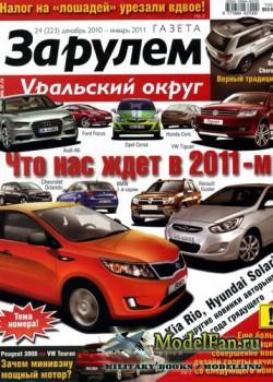 Газета «За рулём» - Регион (Уральский округ) №24 (223) Декабрь 2010 - Январ ...