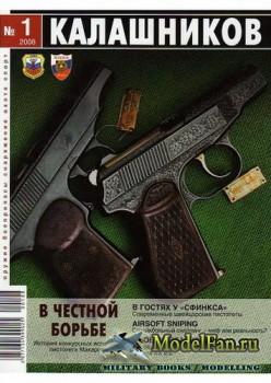 Калашников 1/2008