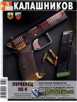 Калашников 3/2008