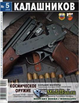 Калашников 5/2008