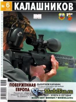 Калашников 6/2008