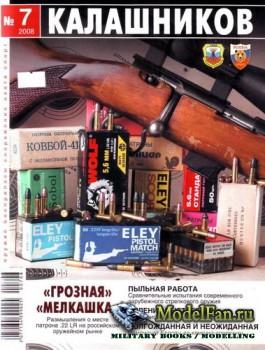 Калашников 7/2008