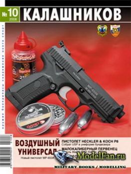Калашников 10/2008