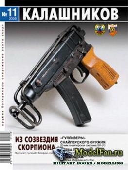 Калашников 11/2008