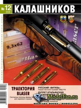 Калашников 12/2008