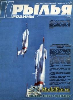 Крылья Родины №1(700) 1991