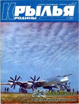Крылья Родины №2(701) 1991