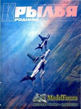 Крылья Родины №3(702) 1991