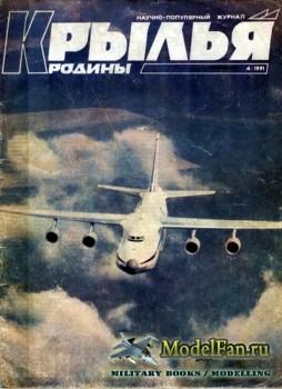 Крылья Родины №4(703) 1991