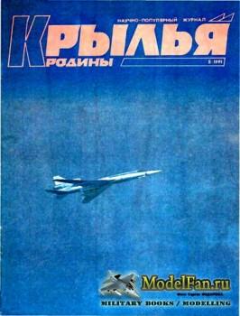 Крылья Родины №5(704) 1991