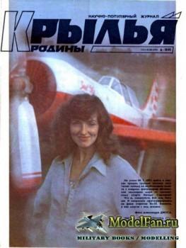 Крылья Родины №6(705) 1991