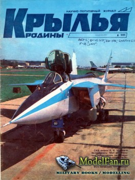 Крылья Родины №8(707) 1991