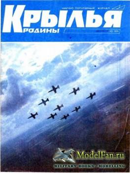 Крылья Родины №10(709) 1991