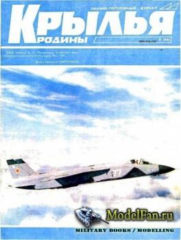 Крылья Родины №9(708) 1991