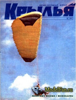 Крылья Родины №12(711) 1991