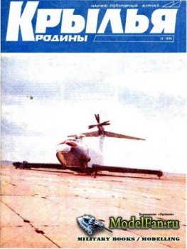Крылья Родины №11(710) 1991