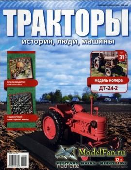 Тракторы: история, люди, машины. Выпуск №31 - ДТ-24-2